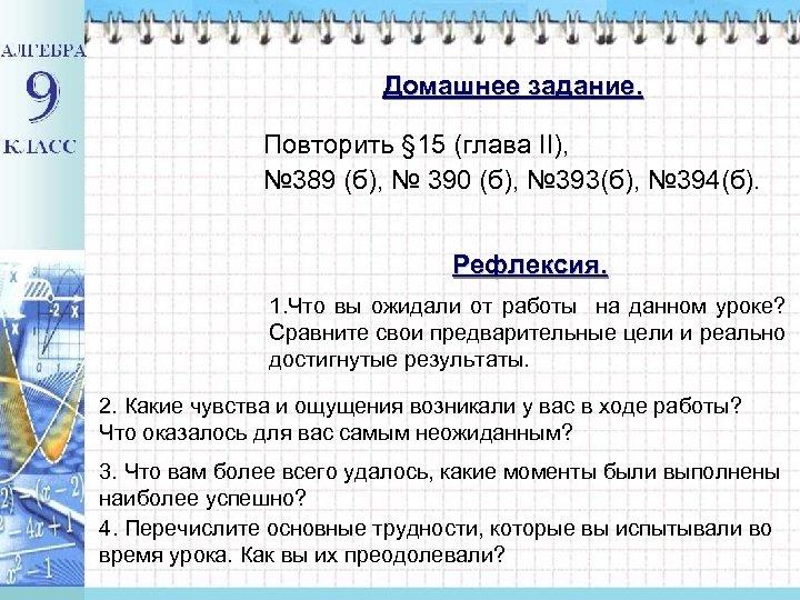 Домашнее задание. Повторить § 15 (глава II), № 389 (б), № 390 (б), №