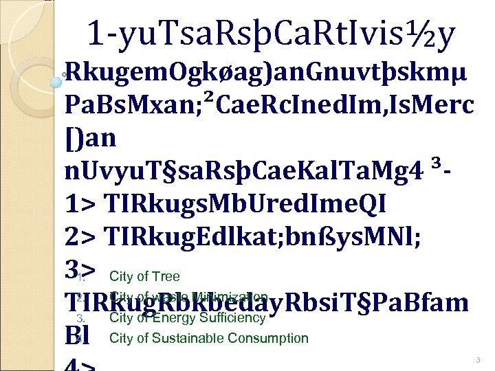1 -yu. Tsa. RsþCa. Rt. Ivis½y Rkugem. Ogkøag)an. Gnuvtþskmµ Pa. Bs. Mxan; ²Cae. Rc.