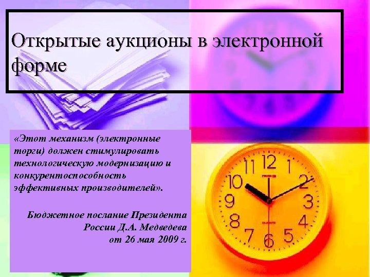 Открытые аукционы в электронной форме «Этот механизм (электронные торги) должен стимулировать технологическую модернизацию и