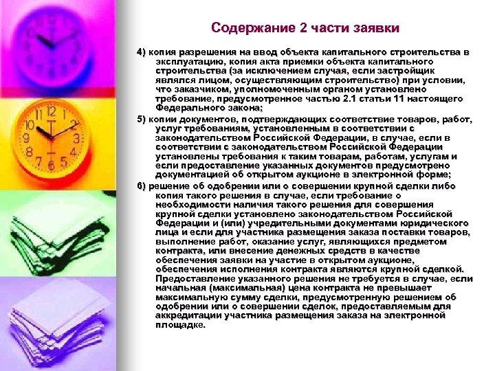 Содержание 2 части заявки 4) копия разрешения на ввод объекта капитального строительства в эксплуатацию,