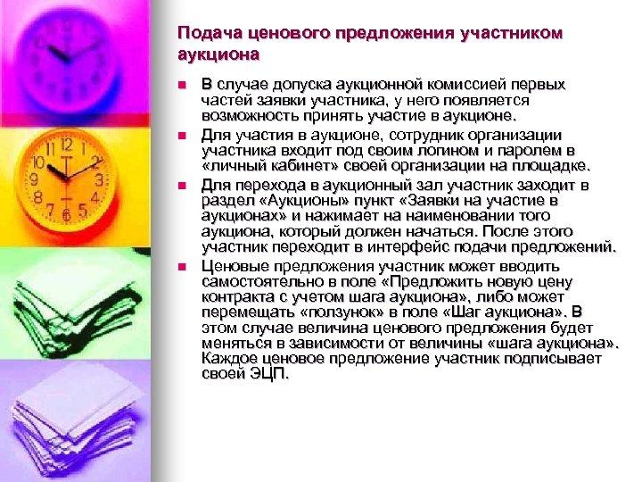 Подача ценового предложения участником аукциона n n В случае допуска аукционной комиссией первых частей