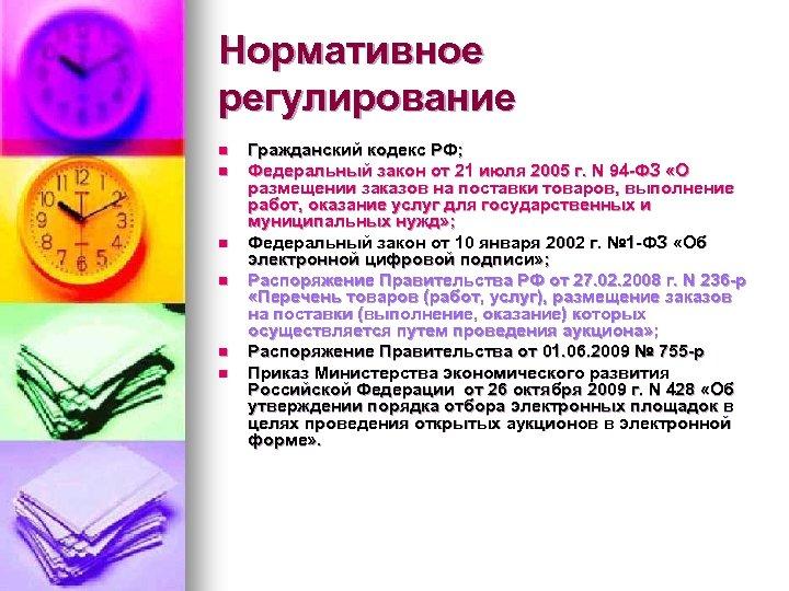 Нормативное регулирование n n n Гражданский кодекс РФ; Федеральный закон от 21 июля 2005