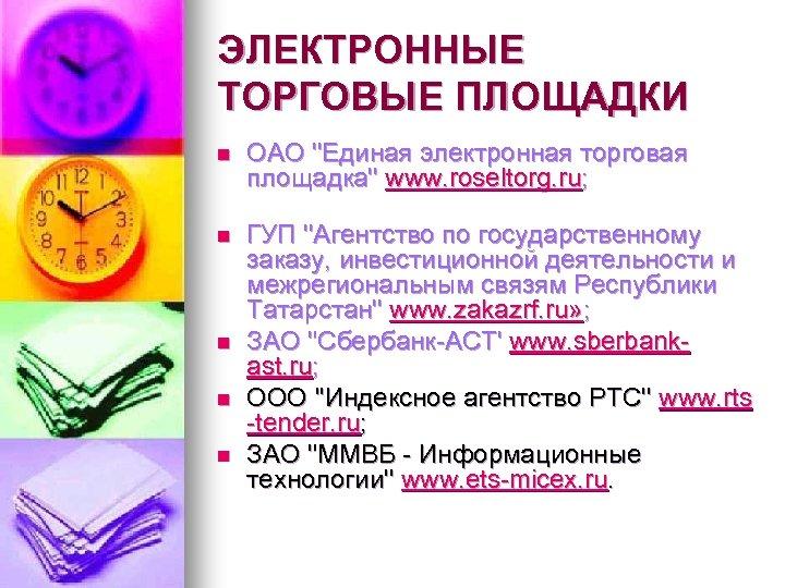 ЭЛЕКТРОННЫЕ ТОРГОВЫЕ ПЛОЩАДКИ n ОАО ''Единая электронная торговая площадка'' www. roseltorg. ru; n ГУП