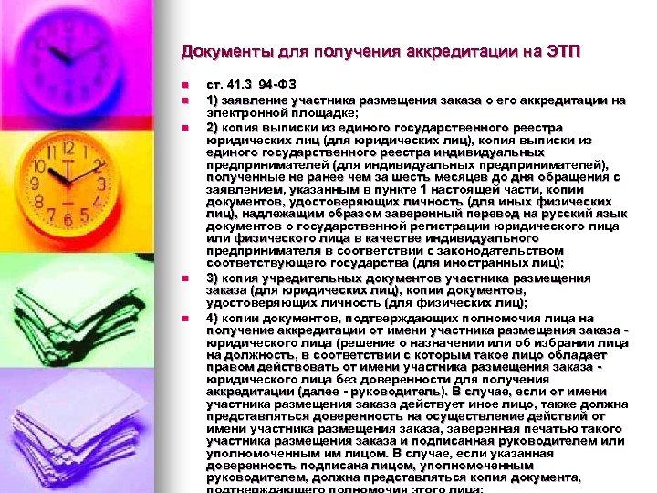 Документы для получения аккредитации на ЭТП n n n ст. 41. 3 94