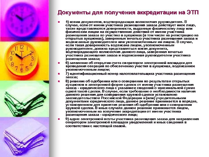 Документы для получения аккредитации на ЭТП n n n 5) копии документов, подтверждающих полномочия