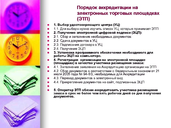 Порядок аккредитации на электронных торговых площадках (ЭТП) n n n n 1. Выбор удостоверяющего