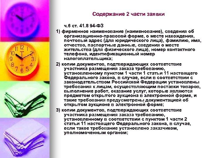 Содержание 2 части заявки ч. 6 ст. 41. 8 94 -ФЗ 1) фирменное