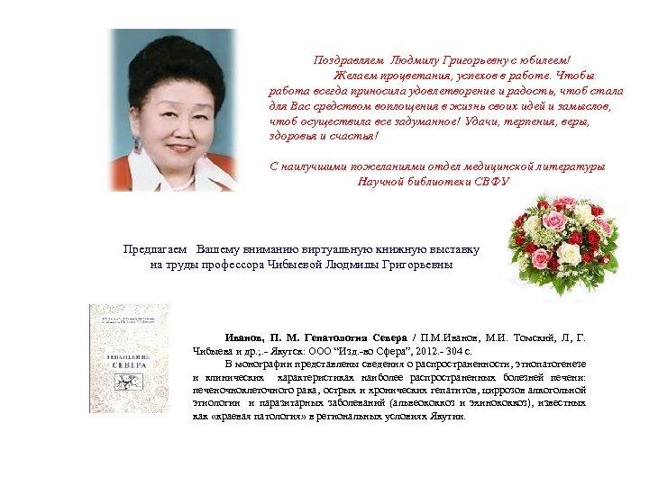 Поздравляем Людмилу Григорьевну с юбилеем! Желаем процветания, успехов в работе. Чтобы работа всегда приносила