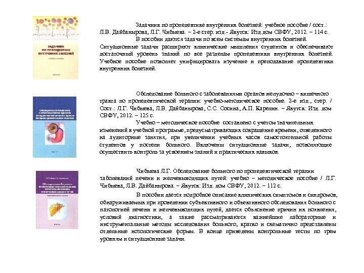 Задачник по пропедевтике внутренних болезней: учебное пособие / сост. : Л. В. Дайбанырова, Л.