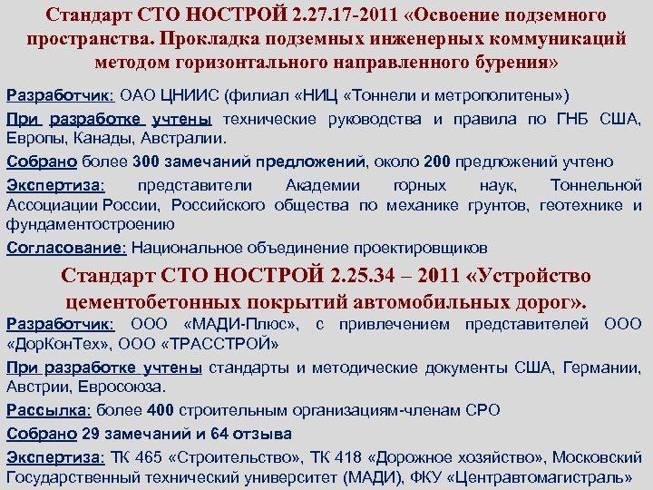 Стандарт СТО НОСТРОЙ 2. 27. 17 -2011 «Освоение подземного пространства. Прокладка подземных инженерных коммуникаций