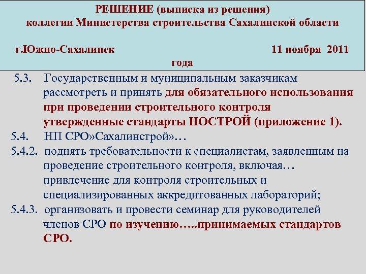 РЕШЕНИЕ (выписка из решения) коллегии Министерства строительства Сахалинской области г. Южно-Сахалинск 11 ноября 2011