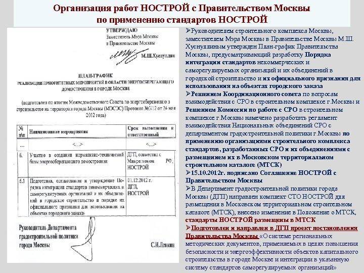 Организация работ НОСТРОЙ с Правительством Москвы по применению стандартов НОСТРОЙ ØРуководителем строительного комплекса Москвы,