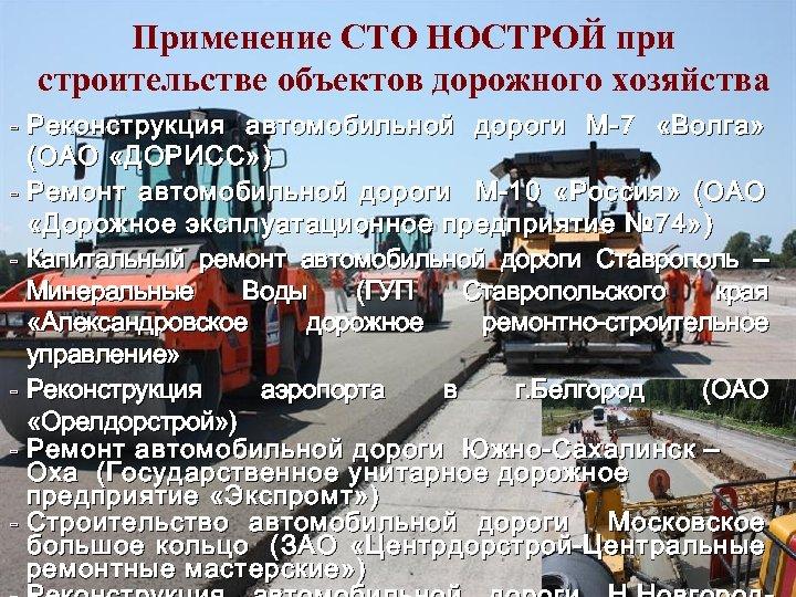 Применение СТО НОСТРОЙ при строительстве объектов дорожного хозяйства - Реконструкция автомобильной дороги М-7 «Волга»