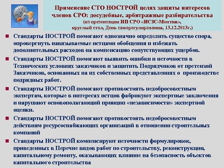 Применение СТО НОСТРОЙ целях защиты интересов членов СРО: досудебные, арбитражные разбирательства (из презентации НП