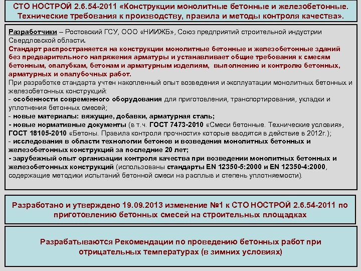 СТО НОСТРОЙ 2. 6. 54 -2011 «Конструкции монолитные бетонные и железобетонные. Технические требования к