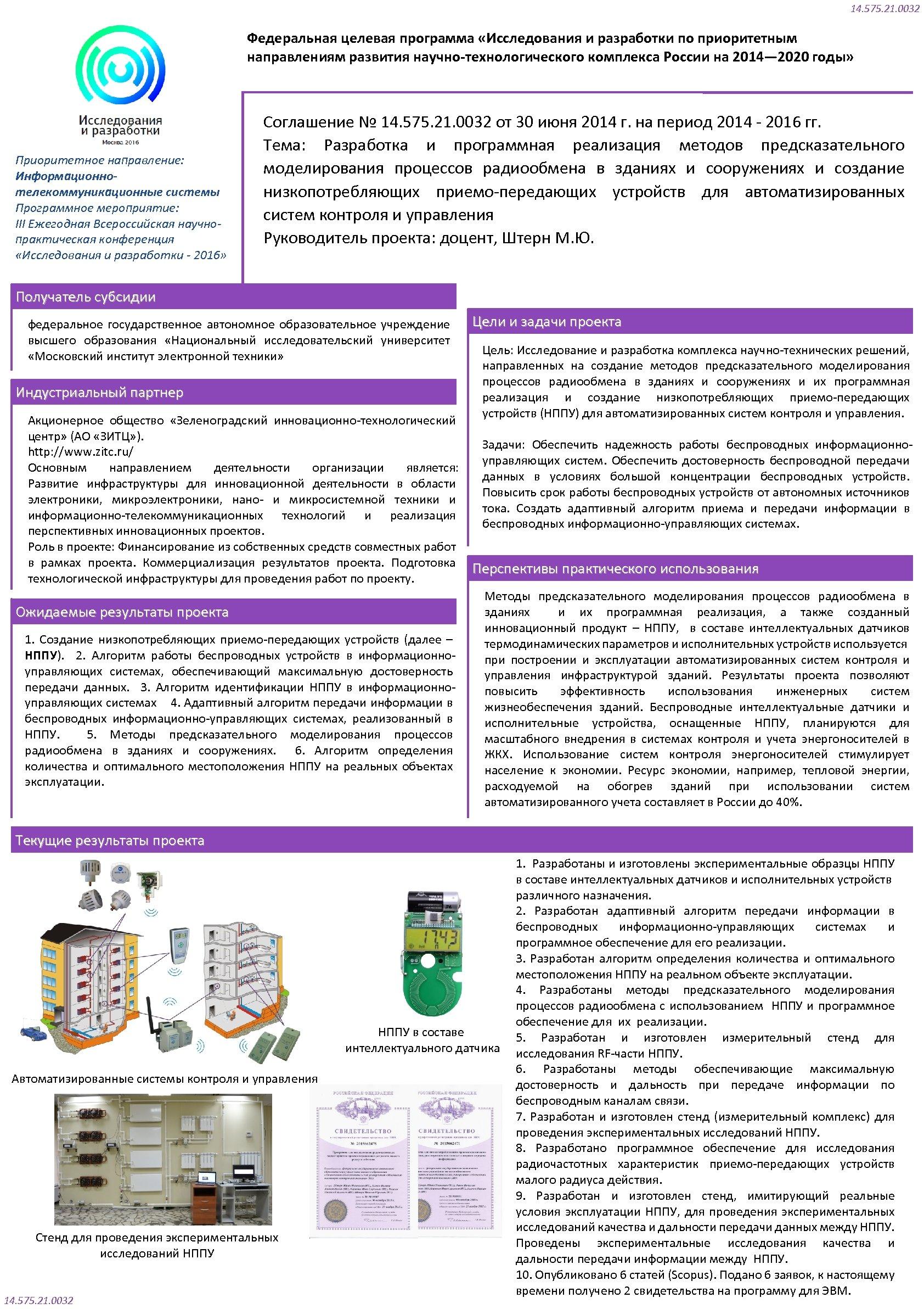 14. 575. 21. 0032 Федеральная целевая программа «Исследования и разработки по приоритетным направлениям развития