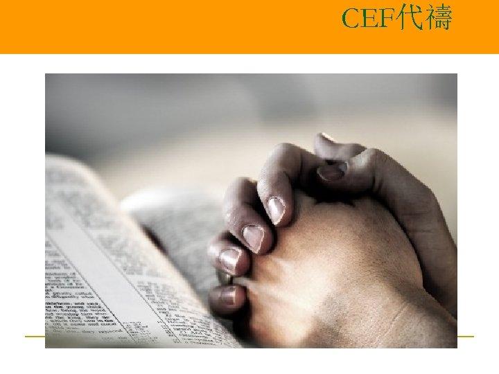 CEF代禱