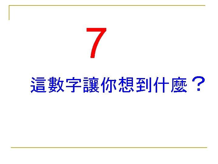 7 這數字讓你想到什麼?