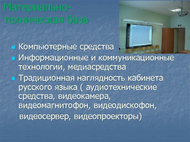 Материальнотехническая база n n n Компьютерные средства Информационные и коммуникационные технологии, медиасредства Традиционная наглядность