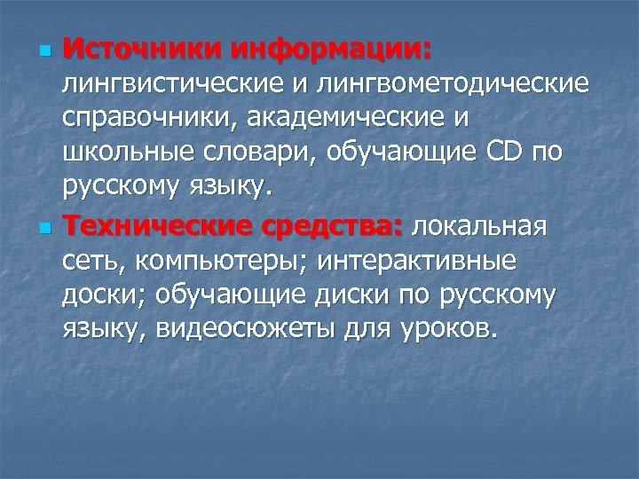 n n Источники информации: лингвистические и лингвометодические справочники, академические и школьные словари, обучающие CD