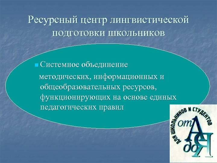 Ресурсный центр лингвистической подготовки школьников n Системное объединение методических, информационных и общеобразовательных ресурсов, функционирующих