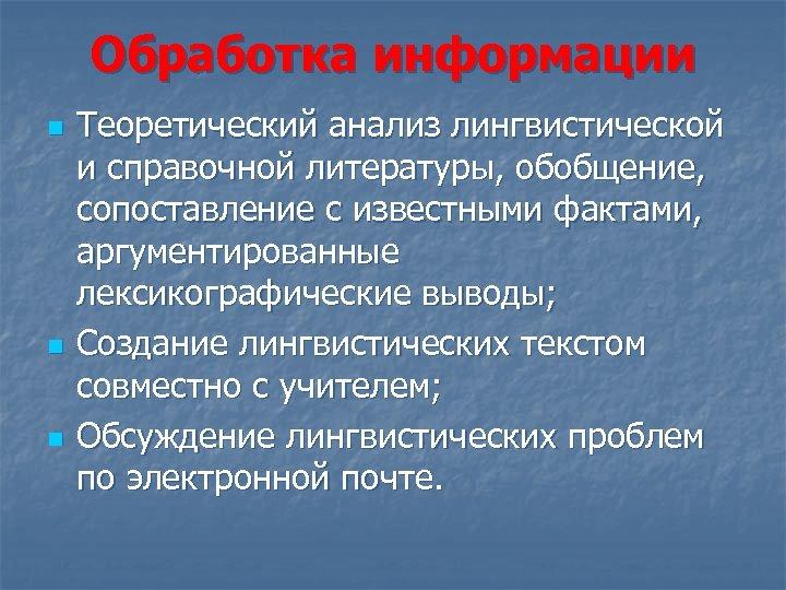 Обработка информации n n n Теоретический анализ лингвистической и справочной литературы, обобщение, сопоставление с