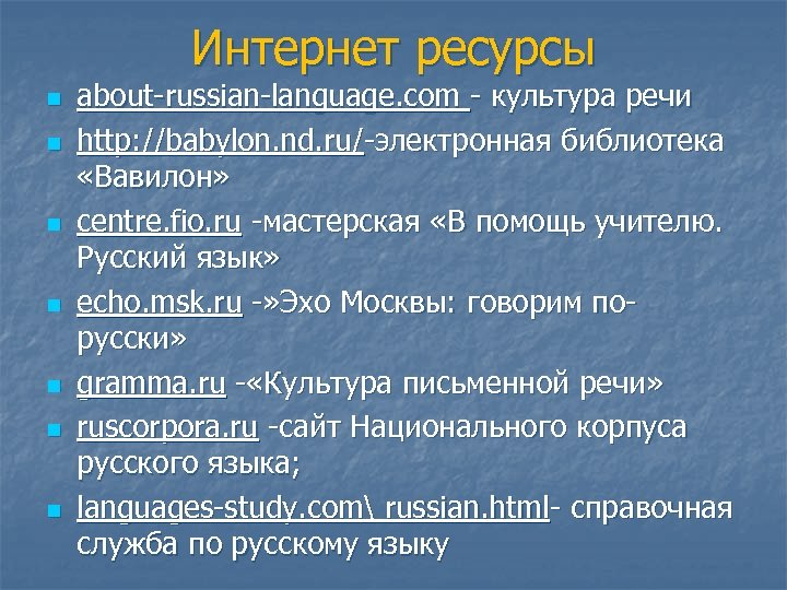 Интернет ресурсы n n n n about-russian-language. com - культура речи http: //babylon. nd.
