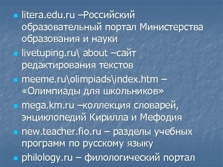 n n n litera. edu. ru –Российский образовательный портал Министерства образования и науки livetuping.