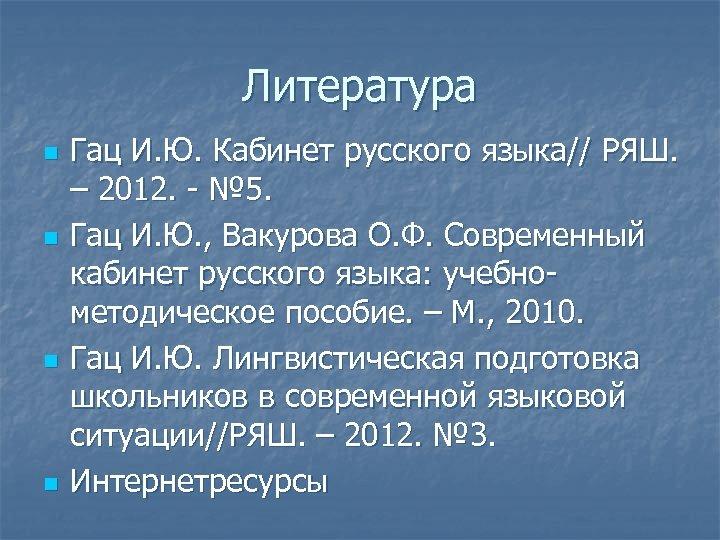 Литература n n Гац И. Ю. Кабинет русского языка// РЯШ. – 2012. - №
