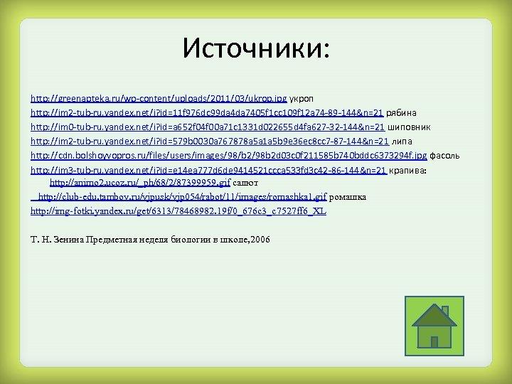 Источники: http: //greenapteka. ru/wp-content/uploads/2011/03/ukrop. jpg укроп http: //im 2 -tub-ru. yandex. net/i? id=11 f
