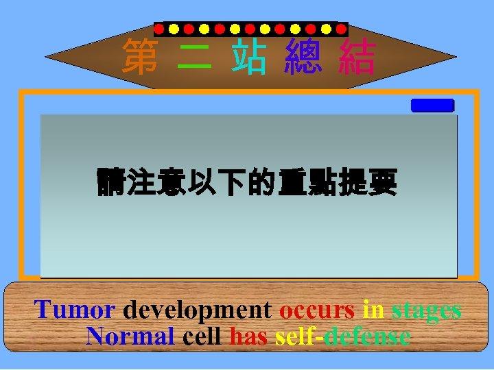 第二站總結 癌症形成是階段性的 Initiation 能力 (early, late) vs正常細胞有自衛 Genetically altered cell (CSC) 請注意以下的重點提要 (late) Progression