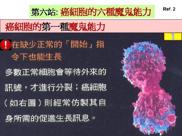 第六站: 癌細胞的六種魔鬼能力 癌細胞的第一種魔鬼能力 Ref. 2