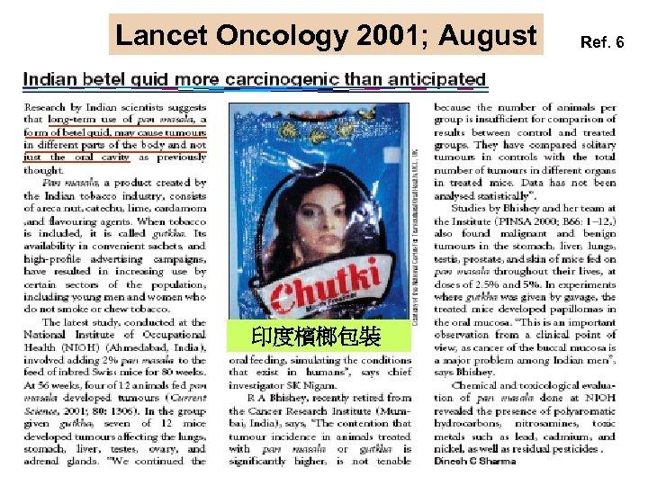 Lancet Oncology 2001; August 印度檳榔包裝 Ref. 6