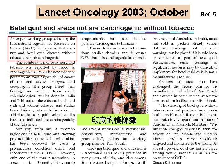 Lancet Oncology 2003; October 印度的檳榔攤 Ref. 5
