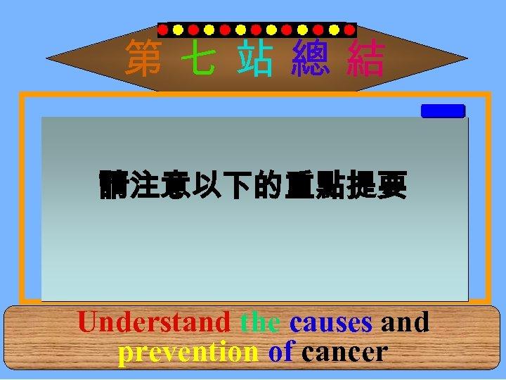 第七站總結 瞭解 以下各點 : 1. Causes and Prevention 2. 3. 4. 5. 6. 7.