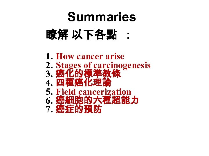 Summaries 瞭解 以下各點 : 1. 2. 3. 4. 5. 6. 7. How cancer arise