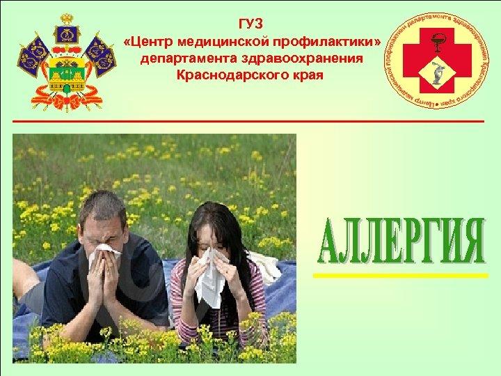 ГУЗ «Центр медицинской профилактики» департамента здравоохранения Краснодарского края