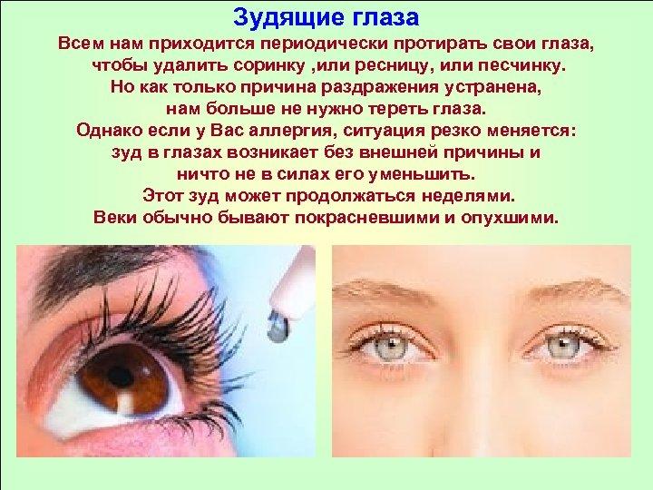 Зудящие глаза Всем нам приходится периодически протирать свои глаза, чтобы удалить соринку , или