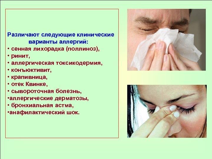 Различают следующие клинические варианты аллергий: • сенная лихорадка (поллиноз), • ринит, • аллергическая токсикодермия,