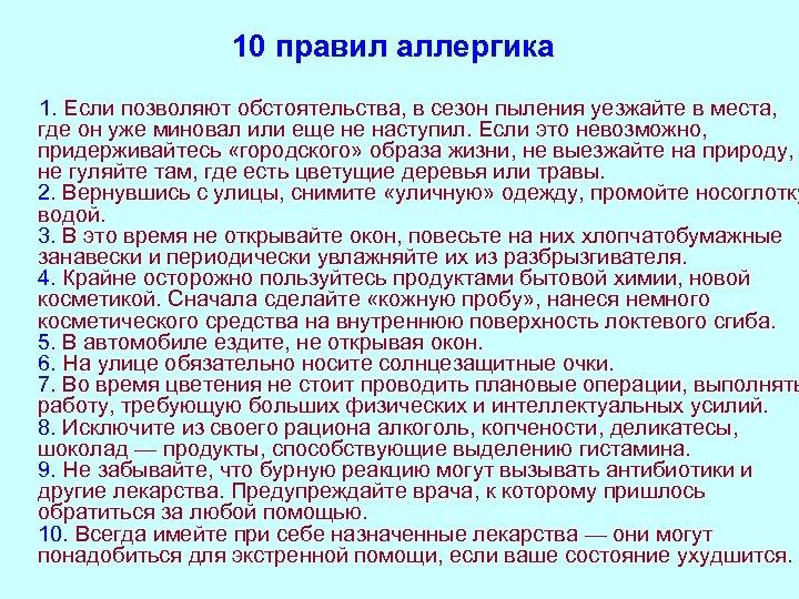 10 правил аллергика 1. Если позволяют обстоятельства, в сезон пыления уезжайте в места,