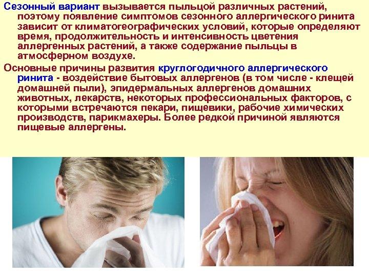Сезонный вариант вызывается пыльцой различных растений, поэтому появление симптомов сезонного аллергического ринита зависит от