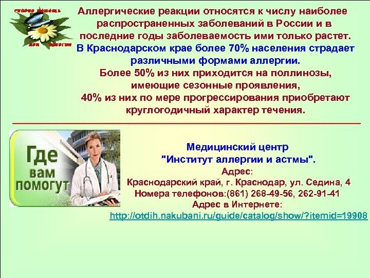 Аллергические реакции относятся к числу наиболее распространенных заболеваний в России и в последние годы