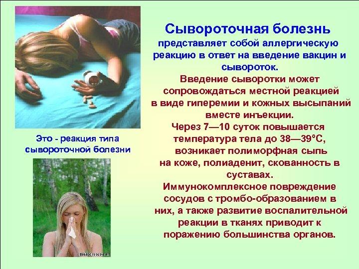 Сывороточная болезнь Это - реакция типа сывороточной болезни представляет собой аллергическую реакцию в ответ