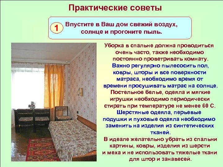 Практические советы 1 Впустите в Ваш дом свежий воздух, солнце и прогоните пыль. Уборка