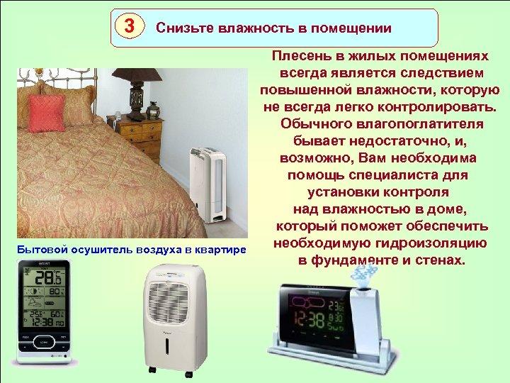 3 Снизьте влажность в помещении Бытовой осушитель воздуха в квартире Плесень в жилых помещениях