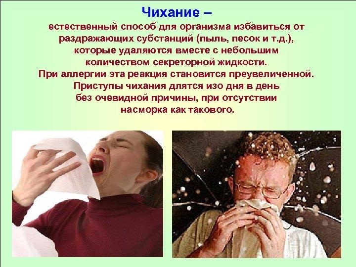 Чихание – естественный способ для организма избавиться от раздражающих субстанций (пыль, песок и т.