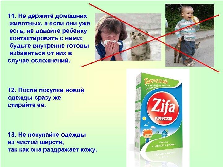11. Не держите домашних животных, а если они уже есть, не давайте ребенку контактировать