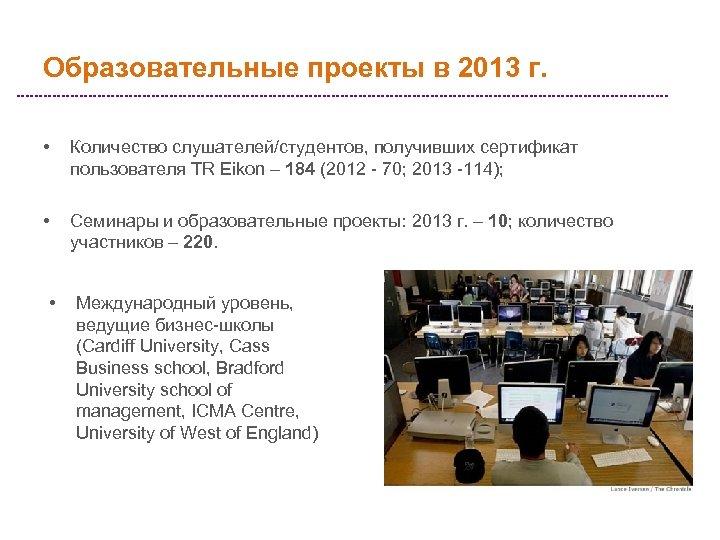 Образовательные проекты в 2013 г. • Количество слушателей/студентов, получивших сертификат пользователя TR Eikon –