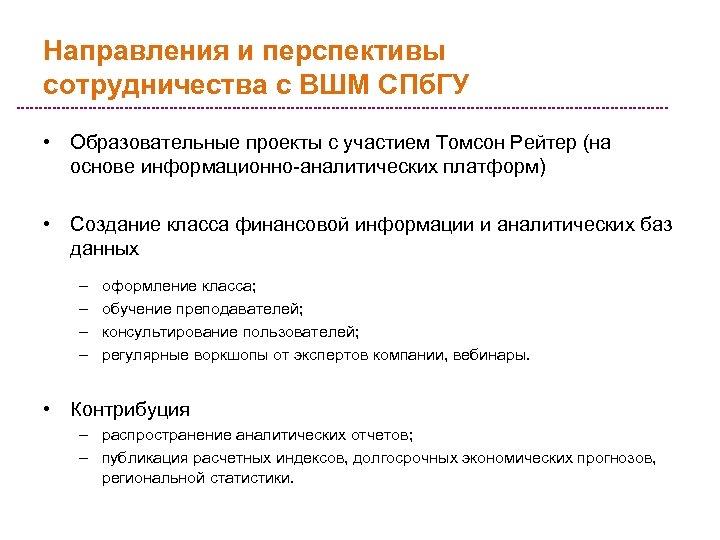 Направления и перспективы сотрудничества с ВШМ СПб. ГУ • Образовательные проекты с участием Томсон