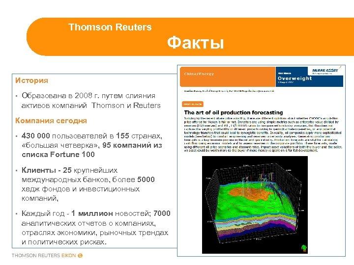 Thomson Reuters Факты История • Образована в 2008 г. путем слияния активов компаний Thomson